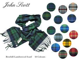 <ネコポス対応>【John Scott】ジョン・スコット Bowhill Lambswool Scarf タータンチェック・ウール・マフラー