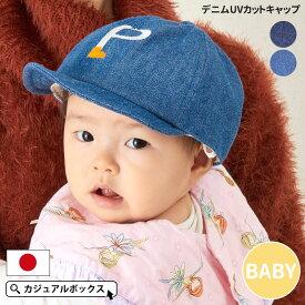 ベビー :デニム UVカット キャップ | 1歳〜2歳 50cm 男の子 女の子 夏用 コットン 綿 100% 赤ちゃん 帽子 おしゃれ かわいい あご紐付き 紫外線対策 出産祝い