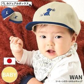 ベビー : WAN(ワン) ツートーンカラー UVカット キャップ | 1歳〜2歳 50cm 男の子 女の子 コットン 100% 赤ちゃん 帽子 おしゃれ かわいい あご紐付き あご紐