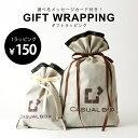 【■】★ギフトラッピング【袋】★ 【150円】 カジュアルボックス