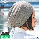 SAKA メッシュ ビッグワッチ | メンズ レディース 春 夏 春用 夏用 春夏 全2色 ポリエステル 帽子 ニット帽 おしゃれ …