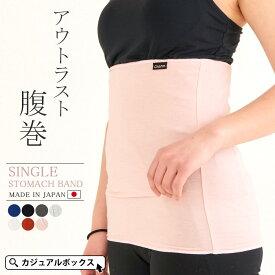 【 日本製 超薄手 】 outlast シングル 腹巻き | メンズ レディース 腹巻 アウトラスト おしゃれ プレゼント マタニティ 冷え取り 腰 冷えとり 妊婦 はらまき ゆったり かわいい 可愛い 薄手 薄 薄い 冷え性対策 ランニング