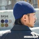 【最大500円OFFクーポン配布中!28日1:59迄】BASHI(バシ) コットン キャップ | メンズ レディース 綿100% 帽子 ニット…