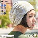ALTAMO カラー オーガニックコットン ビック ワッチ | メンズ レディース 春 夏 春夏 春用 全8色 綿100% 医療用帽子 …