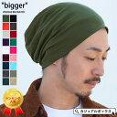 bigger ビスコース ビック ワッチ | メンズ レディース 春 夏 春夏 春用 夏用 全18色 帽子 サマーニット帽 サマーニッ…