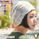 ALTAMO カラー オーガニックコットン ビック ワッチ | メンズ レディース 春 夏 春夏 春用 全7色 綿100% 医療用帽子 …