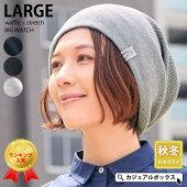 """【LLサイズ】""""LARGE""""ワッフル×ストレッチR/Vビックワッチ"""