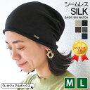 charm シルク ベーシックビック ワッチ | メンズ レディース 春 夏 春夏 春用 夏用 絹 シルク100% ニット帽 ニット帽…