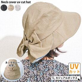 【2020年春夏新作】 ネックカバー UVカット ハット   レディース 春 夏 春夏 春用 夏用 麻 帽子 つば広ハット つば広帽子 日よけ帽子 おしゃれ UVカット帽子 自転車 あご紐付き UVハット かわいい 日除け帽子 日焼け防止 首 紫外線対策 グッズ ミセス 紫外線カット 夏の帽子
