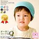 【楽天ランキング1位入賞】日本製 MIX ガーゼ オーガニックコットン ワッチ | 6ヶ月〜5歳 48-54cm 男の子 女の子 ジュ…