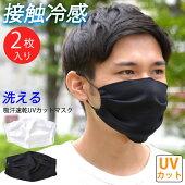 吸汗速乾UVカットマスク(2枚セット)