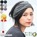 日本製 ガーゼ 天竺 オーガニックコットン バンダナ ヘアバンド | レディース メンズ 全7色 綿100% ターバン 幅広 洗…