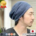 【日本製】wind リネン ビック ワッチ | メンズ レディース 春 夏 春夏 夏用 麻 帽子 サマーニット帽 サマーニットキ…