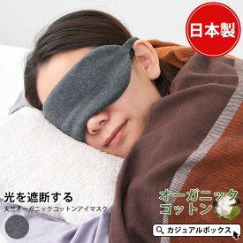 天竺 オーガニックコットン アイマスク   日本製 レディース メンズ 綿100% かわいい 安眠 睡眠 熟睡 快眠グッズ 安眠グッズ 睡眠グッズ 男性 女性 旅行 肌に優しい 敏感肌 洗える アイケア おやすみマスク ギフト プレゼント 疲れ目 アイピロー 眠り おしゃれ 母の日 実用的