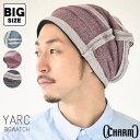 ニット帽 大きいサイズ 医療用帽子 メンズ レディース サマーニット帽 帽子 ウィッグ 商品名:YARCビックワッチ