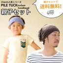 【 送料無料 日本製 】 親子 セット商品 『charm』 タック加工 のびのび パイル ターバン ヘアバンド | メンズ レディ…