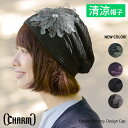 医療用帽子 帽子 レディース 婦人帽子 大きめサイズ ウィッグ サマーニット帽 商品名:ワップスシャーリングフラワーデザインワッチ