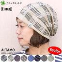 医療用帽子 オーガニックコットン ニット帽 抗がん剤 ニットキャップ 大きいサイズ ゆったり 柄 charm 商品名:ALTAMO…