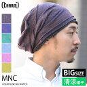 サマーニット帽 医療用帽子 メンズ レディース 春夏 帽子 ニットキャップ 商品名:MNCカラーラインビックワッチ