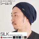 医療用帽子 シルク100% 日本製 メンズ レディース ニット帽 ワッチキャップ charm silk 商品名:シルクベーシックビックワッチ