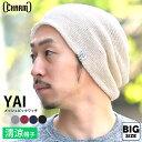 サマーニット帽 夏 リネン ニット帽 ニットキャップ 大きいサイズ ゆったり 帽子 清涼 charm 商品名:YAIメッシュビックワッチ
