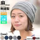 サマーニット帽 夏 ニット帽 メンズ レディース 日本製 麻 ヘンプ 清涼 吸水 吸湿 発散 抗菌 紫外線防止 SPF50 手洗い…