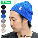 【送料無料】サマーニット帽 帽子 メンズ レディース 夏 ニット帽 サマーニット帽 商品名:FUROFUケーブルビーニ…