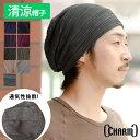 サマーニット帽 帽子 医療用帽子 ウィッグ 涼しい帽子 ウィッグ 商品名:MUIKUシャーリングデザインワッチ