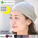 医療用帽子 オーガニックコットン ナイトキャップ 日本製 ガーゼ帽子 商品名:室内・就寝用オーガニック天竺ペンテスデザインワッチ