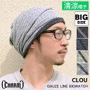 サマーニット帽 メンズ レディース 涼しい 帽子 医療用帽子 大きいサイズ 商品名:CLOUガーゼラインビックワッチ