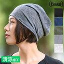 サマーニット帽 メンズ 夏 レディース 帽子 薄手 大きいサイズ ビーニー ニットキャップ 清涼 商品名:SOTUガーゼビッグワッチ