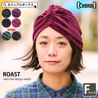 Velour ROAST ラインデザインワッチ | Shirring processing #TR in the fall and winter relaxedly stylish men's lady's four season polyester pretty hat knit knit hat ワッチ hat beanie turban turban hat titer van