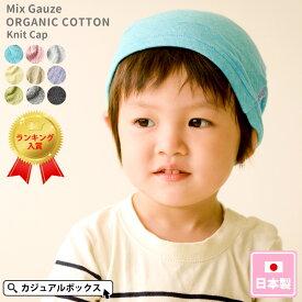 【楽天ランキング1位入賞】 日本製 MIX ガーゼ オーガニックコットン ワッチ | 6ヶ月〜5歳 48-54cm 男の子 女の子 キッズ 帽子 ニット帽 ワッチキャップ 医療用帽子 サマーニット帽 サマーニットキャップ カジュアルボックス