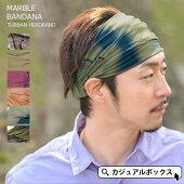 『charm』マーブル【バンダナ】ターバンヘアバンド
