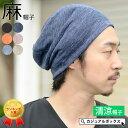 【日本製】wind リネン ビック ワッチ | メンズ レディース 春 夏 春夏 春用 夏用 全6色 麻100% 帽子 サマーニット帽 …