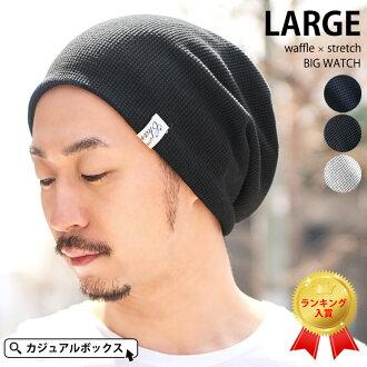 Knit Cap Hat large size mens