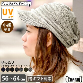니트 모자 ニットキャスケット 모자 차양 모자 제품명: 넓은 디자인 니트 ニットキャスケット