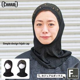 シンプル デザイン ヒジャブ帽 | レディース 秋 冬 全1色 イスラム ターバン キャップ 和 インナー イスラム教徒 女性 タッセル ヘッドカバー 紫外線対策 帽子 おしゃれ かわいい レース 春夏 スカーフ