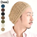charm Crochet Block 手編み ビック ベレー ワッチ | メンズ レディース 春 夏 春夏 春用 夏用 全7色 綿100% コットン…