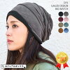 The SHU Gauze design from Charm and Grace - a loose ventilating beanie - Extra Slouch Style Beanie Hat Knit. Japanese Fashion for Men and Women
