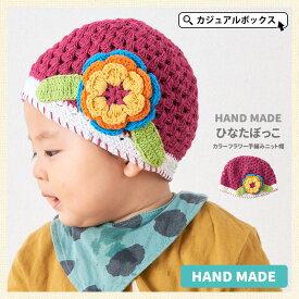 35174f6797ad3  アウトレット セール  ベビー ひなたぼっこ カラー フラワー 手編み ニット帽