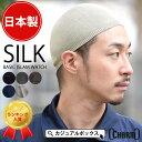 日本製 シルク ベーシック イスラムワッチ | メンズ レディース 春 夏 春夏 春用 シルク100% 絹 帽子 ニット帽 ニット…