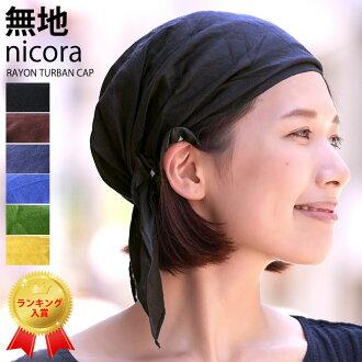 Hat room hat nightcap bandana cap inner wig charm brand name for the triangle bandage rubber hat plain fabric cap medical care: Plain fabric nicora rayon turban cap / Nichola