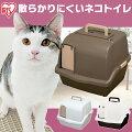 散らかりにくいネコトイレCNT-500猫トイレ本体ネコトイレペットトイレフルカバードーム型ミアイリスオーヤマキャットランド楽天あす楽