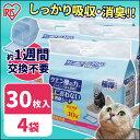 ≪10%OFFクーポン対象!≫☆最安値に挑戦☆1週間におわない システム猫トイレ用脱臭シート クエン酸入り 30枚×4袋送…