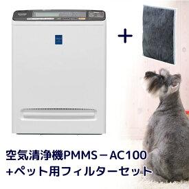 【本体+フィルターセット★】空気清浄機+ペット用交換フィルターセット PMMS-AC100 送料無料 アイリスオーヤマ PM2.5対応空気清浄機 PM2.5ウォッチャー 花粉 オシャレ コンパクト 17畳用