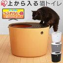 【5%OFFクーポン対象!】【新色追加】猫 トイレ 上から猫トイレ PUNT-530 ホワイト オレンジ グレー ブラック アイリ…