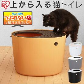 【新色追加】猫 トイレ 上から猫トイレ PUNT-530 ホワイト オレンジ グレー ブラック アイリス 猫 トイレ 本体 上から入る ネコトイレ 固まる猫砂用 散らかりにくい 飛び散り防止 ボックストイレ スコップ付き[P]