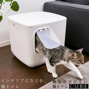 \レビュー記入でペーパーフレッシュプレゼント!/猫 トイレ 散らかりにくい猫トイレ キューブ型 ホワイト CCLB-500猫 トイレ 大型 おしゃれ 猫トイレ本体 フルカバー ネコトイレ ペット 散