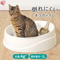 トイレ猫猫用倒れにくいネコのトイレオープンタイプホワイト/ベージュOCLP-390猫ねこCATペットトイレ室内安い倒れにくい臭いにくい抗菌スコップ付アイリスオーヤマ